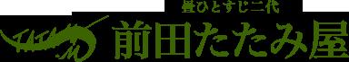 佐賀県嬉野市の畳屋|前田たたみ屋