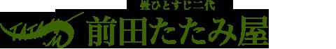 佐賀 嬉野 畳|前田たたみ屋
